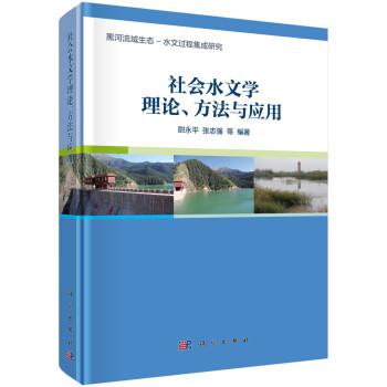 社会水文学理论、方法与应用 电子书