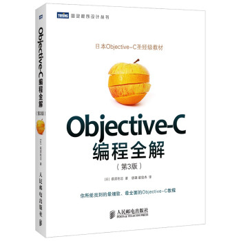 Objective-C编程全解