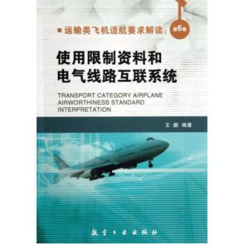 运输类飞机适航要求解读(第6卷使用限制资料和电气线路互联系统) 王鹏