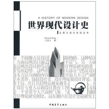 世界现代设计史 PDF版