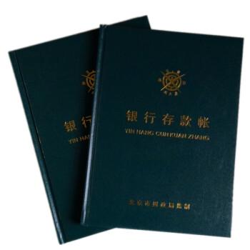 成文厚 借贷式110 银行存款日记帐册账本19*26.2cm 16K手工记账硬皮本账页纸