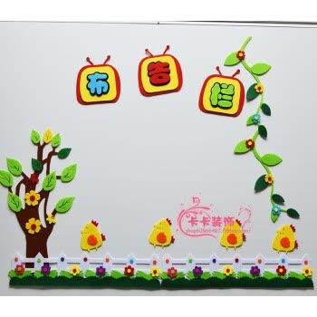 幼儿园墙面黑板报装饰墙贴小学班级文化墙教室主题布置材料开学啦 12图片