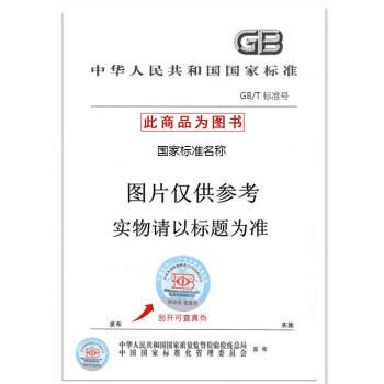 《GB/T 30948-2014 泵站技术管理规程》