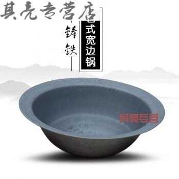 老式传统农村大铁锅铸铁加厚宽边生铁锅食堂炒菜铁锅柴火灶大锅台 80图片