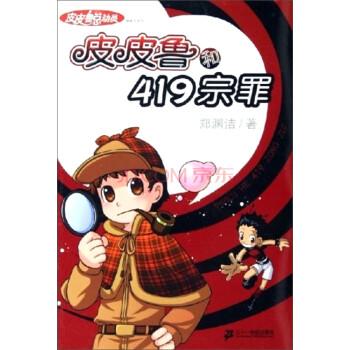 银红系列·皮皮鲁总动员:皮皮鲁和419宗罪 [7-10岁] 试读