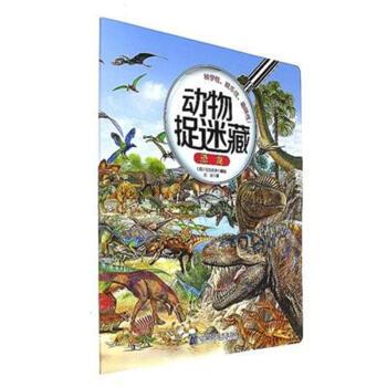 童书 科普/百科 恐龙-ag游戏直营网|平台捉迷藏  北京市新华书店网上书店 品牌承诺