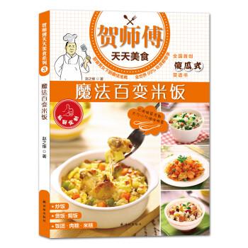 《贺师傅天天美食:魔法百变米饭》(赵之维)