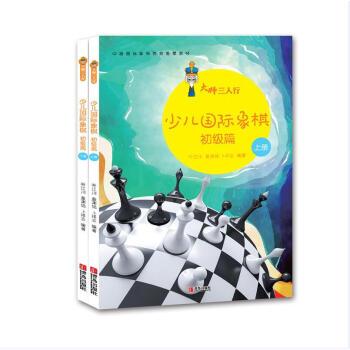 《大师三人行:少儿国际象棋初级篇(套装上下册)》(叶江川,童渊铭,卜祥志)