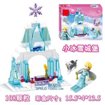 小冰雪城堡 冰雪奇缘