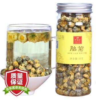 印象堂 茶叶 花草茶 菊花茶 胎菊茶?#21450;?#33738;花蕾 35g,降价幅度0.8%