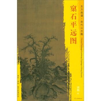 东方画谱·宋代山水篇·菁华高清范本:窠石平远图 在线下载