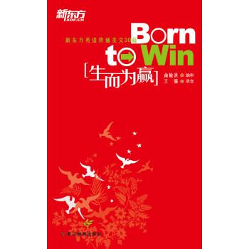 新东方·生而为赢  [Born  To  Win] 电子书下载