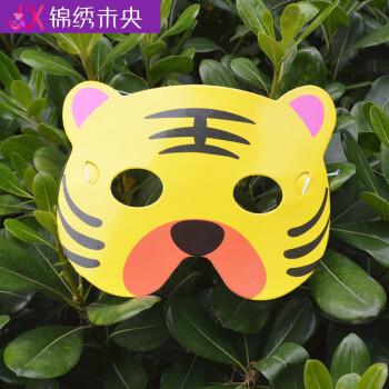 可爱动物纸质面具儿童派对幼儿园eva道具演出装扮 可爱小老虎纸质面具