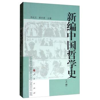 《新编中国哲学史(上)》