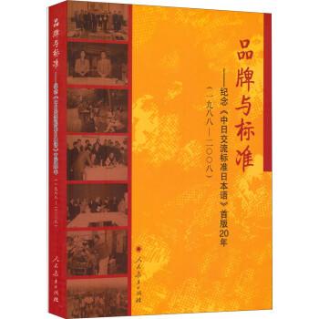 品牌与标准:纪念《中日交流标准日本语》首版20年 电子版