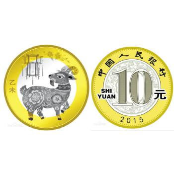 中邮收藏 2015年贺岁普通纪念币 羊年纪念币 羊币 现货 按付款顺序陆续发出