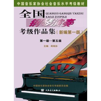 《全国钢琴演奏考级作品集(新编第一版)第一级―第五级/中国音乐家协会社会音乐水平考级教材》(周铭孙)