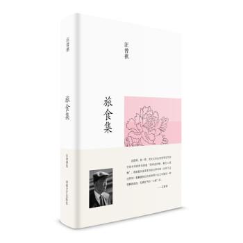 《汪曾祺集:旅食集(布面精装)》(汪曾祺)