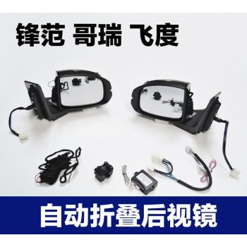润华年 本田飞度 锋范 哥瑞改装自动折叠后视镜电动折叠反光镜折叠
