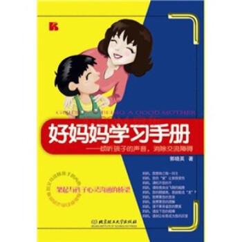 好妈妈学习手册 PDF版