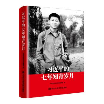 《习近平的七年知青岁月》(中央党校采访实录编辑室)