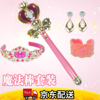 巴拉拉小魔仙美少女战士冰雪奇缘魔法棒仙女手杖女孩玩具 2062魔法棒
