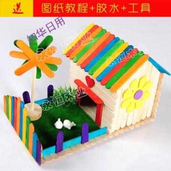 雪糕棒儿童diy手工制作创意模型小屋材料包 幼儿园益智拼装材料v 小海