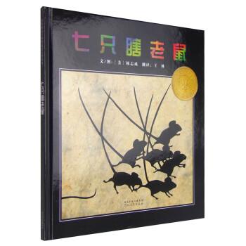 凯迪克银奖绘本:七只瞎老鼠 [3-6岁] 电子版下载