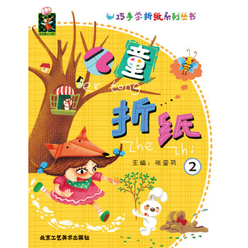 巧手学折纸系列丛书:儿童折纸2 [3-8岁] PDF电子版