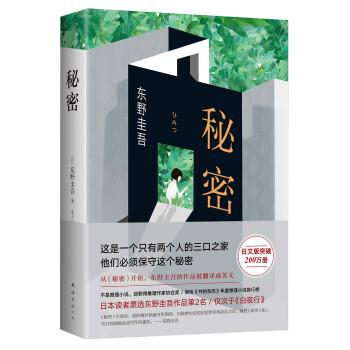 《东野圭吾:秘密(无删节精装典藏版)》(东野圭吾)