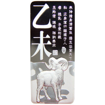 金币 中国金币 2015羊年贺岁银条 100克