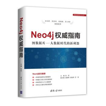 《Neo4j权威指南 图数据库 大数据时代的新利器》(张帜)
