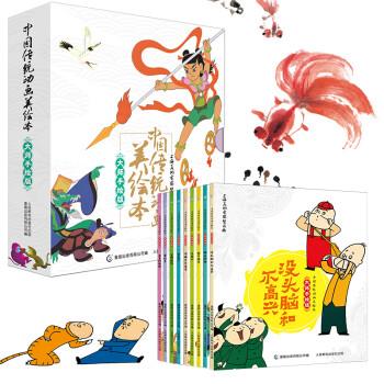 中国传统动画美绘本 大师手绘版(套装共9册)