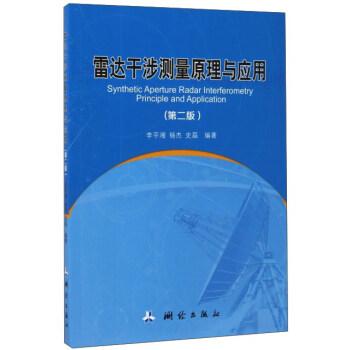 《雷达干涉测量原理与应用(第2版)》(李平湘,杨杰,史磊)