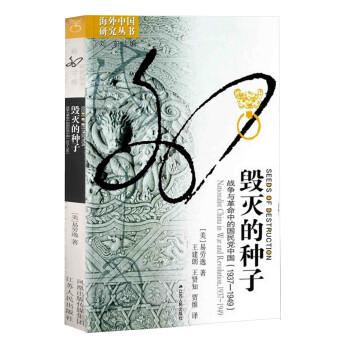 《海外中国研究系列・毁灭的种子:战争与革命中的国民党中国(1937-1949)》([美]易劳逸)