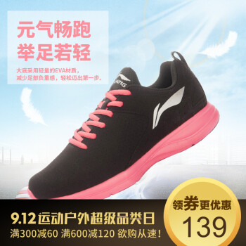 Giày chạy bộ nữ Lining ARBL078 385240mm
