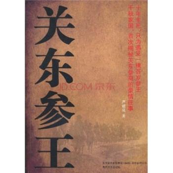 关东参王 PDF版