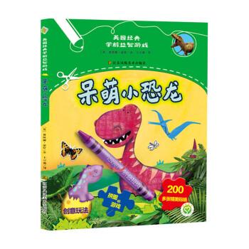 英国经典学前益智游戏 呆萌小恐龙 电子书
