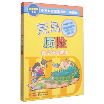 中国科普名家名作 数学故事专辑-荒岛历险 [7-10岁] 电子书