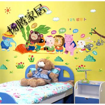 宝宝贴纸墙画可爱动物儿童房墙贴早教卡通幼儿园墙面装饰贴画自粘