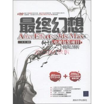 最终幻想:After Effects+3DSMAX新锐电视包装项目极限剖析 电子书下载