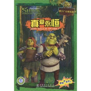 怪物史莱克4:真爱永恒 [11-14岁] 电子版