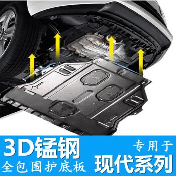 欧米奥 发动机护板汽车底盘挡板 全包围锰钢 现代索纳塔八