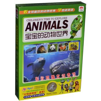 原装正版宝宝的动物世界(2) 6dvd高清光盘儿童动物世界大百科视频光盘