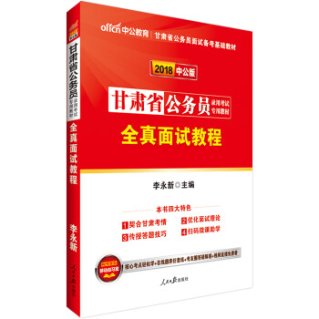 中公版·2018甘肃省公务员录用考试专用教材:全真面试教程 在线下载