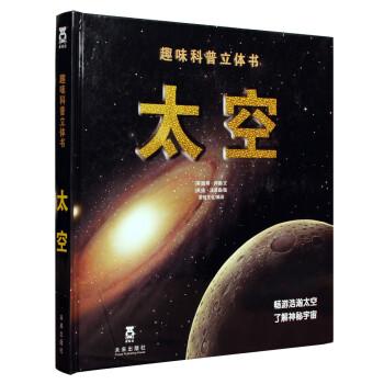 太空:畅游浩瀚太空了解神秘宇宙 [7-10岁] 电子书下载