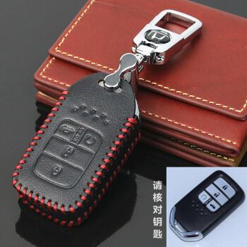 标跃本田新思域钥匙包 十代思域车用钥匙包新思域改装