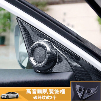车幽坊 专用于十代思域改装 车窗升降喇叭出风口方向盘排挡碳纤纹内