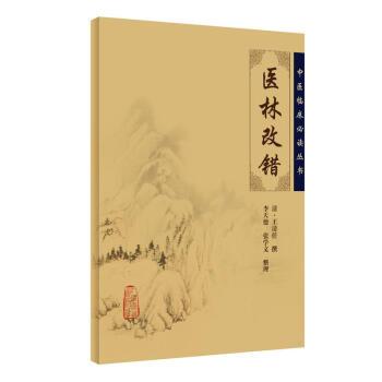 《中医临床必读丛书・医林改错》(王清任)