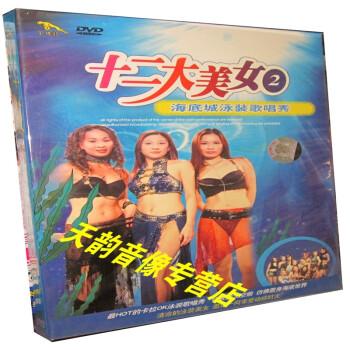 dvd 9甜歌十二大美女2碟装